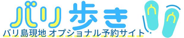 バリ島アクティビティ・マリンスポーツ・オプショナルツアー・エステ予約の「バリ歩き」